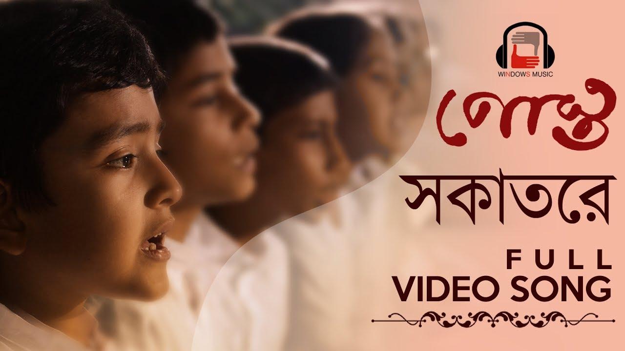 Download SOKATORE VIDEO SONG | RABINDRASANGEET  | POSTO | BENGALI FILM 2017