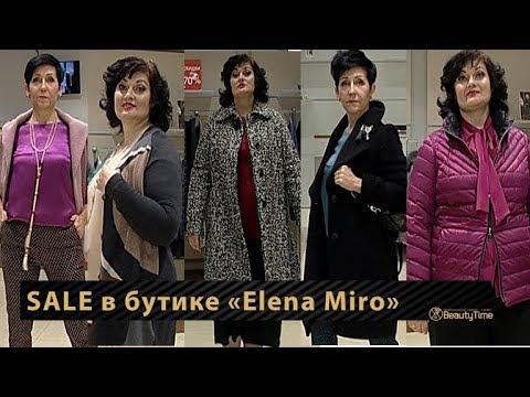 Весенняя распродажа в бутике Elena Miro