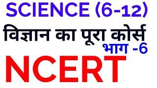 विज्ञान का पूरा कोर्स GENERAL SCIENCE FULL NCERT REVISION / SUMMARY ANALYSIS -6 ias pcs ssc upsc
