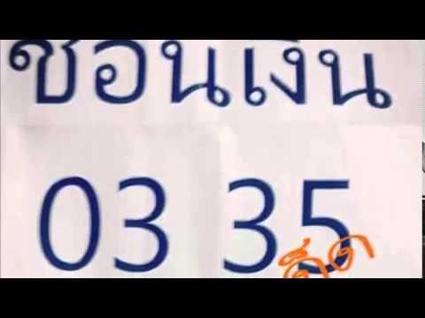 เลขเด็ดงวดนี้ หวยซองช้อนเงิน 2/06/58