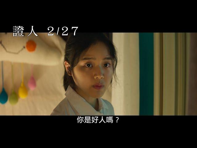 【證人】中文前導預告2.27溫暖辦案