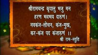 SRI RAMCHANDRA KRIPALU BHAJ MANN (SRI RAM STUTI)