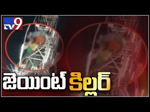 1 killed in Giant wheel crash at Bhimavaram Exhibition - TV9