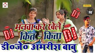 Samar Singh Dj Song | Manwa Kare Kheli Kit Kitta | खेली कितकित्ता रहरी के चु ट्टा | DjAmarishBabu