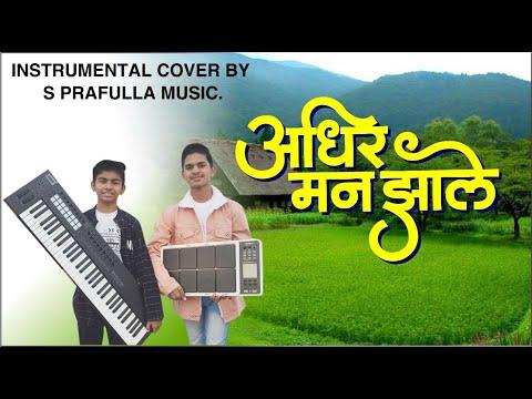 Adhir Man Zale Cover By Harish Pratham