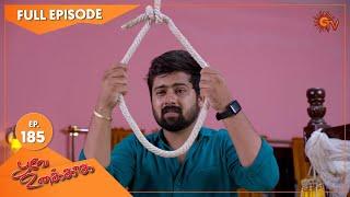 Poove Unakkaga - Ep 185 | 12 March 2021 | Sun TV Serial | Tamil Serial