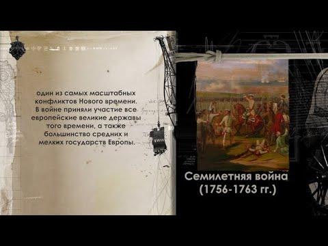 Первый раздел Польши: кто делил и какие интересы преследовал? Историада.Вып.021 - Видео онлайн