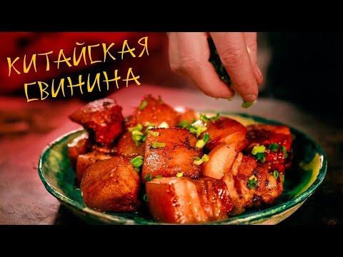 Возможно САМОЕ вкусное КИТАЙСКОЕ блюдо! Свинина в горшочке.