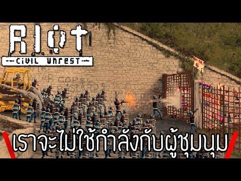 เราจะไม่ใช้กำลังกับผู้ชุมนุม... | RIOT: Civil Unrest