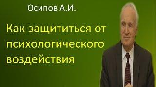 Осипов А.И. Как защититься от психологического воздействия