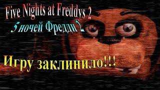 FiveNightsatFreddys 2 5 ночей фредди 2 часть 19 Игру заклинило