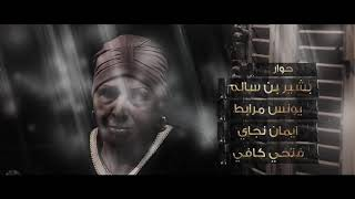 Best of Wlad Hlal - 1 - اقوي مشاهد مسلسل ولاد الحلال