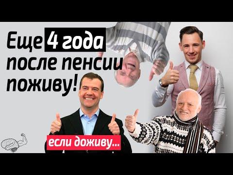 Ты не доживешь до пенсии в РФ!