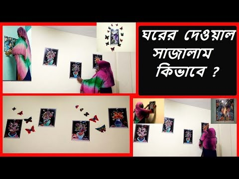 How To Apply Wall Stickers On The Wall    Home Decorative Ideas    Bangladeshi Vlog