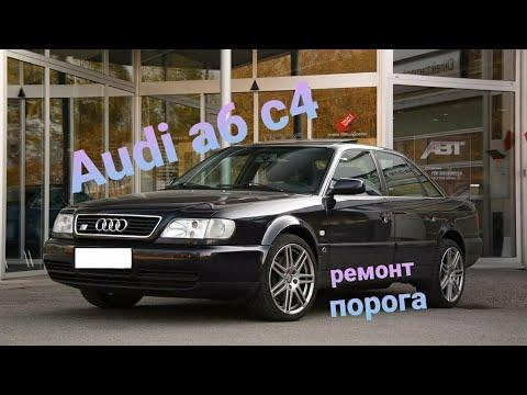 Audi a6 c4 ремонт порога