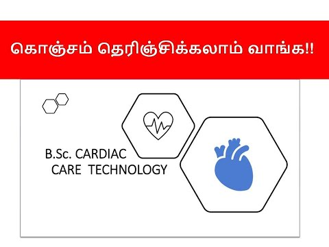 B.Sc. Cardiac Care Technology //Allied Health Science //course details Tamil