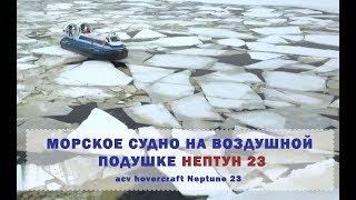 "Ховеркрафт | Морское Судно На Воздушной Подушке ""Нептун 23"" | Hovercraft"