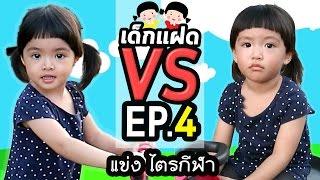 เด็กแฝด vs EP.4 แข่งไตรกีฬา