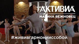 Балерина Большого театра Алиночка