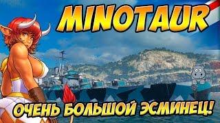 World of Warships Minotaur британский крейсер Минотавр. Полный обзор и гайд