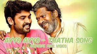 Manjapai - Ayyo Ayyo (Thatha Song) | Official Video Song  | Thirrupathi Brothers