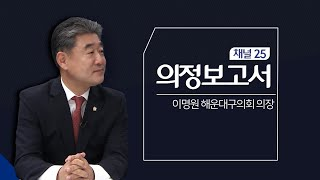 [CJ헬로 부산방송 특집 '의정보고서']…