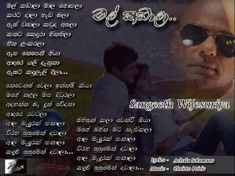 Mal Kadala (මල් කඩාලා)-  Sangeeth Wijesuriya New Song with Lyrics