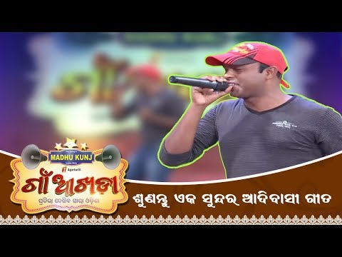 Gaon Akhada | Mantu Baitha | Adibasi Songs | Voice Mimicry | Papu Pom Pom | Tarang TV