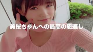 朝長美桜選抜総選挙選抜入り祈願MOVIE⑦.