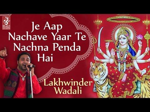 Nachna Penda Hai | Lakhwinder Wadali | Punjabi Devotional Song | Mata Bhajan | Bhakti Sansaar