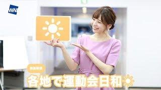 お天気キャスター解説 10月13日(土)の天気