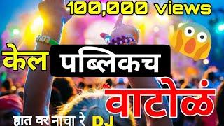 public ch batol baya  Marathi Dj Remix ( Aradhi style ) mix dj rj - Nanded