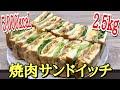 【大食い】爆量焼肉サンドイッチ2.5kg完食チャレンジ!!!!
