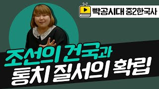 중2역사1[5-1]조선의 건국과 통치 질서의 확립(20…