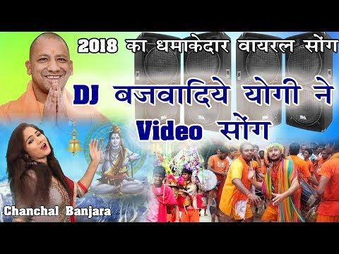 2018 का भोले का वायरल डीजे सोंग - डीजे बजवादिये योगी ने - DJ Bajwadiye Yogi Ne - Chanchal banjara