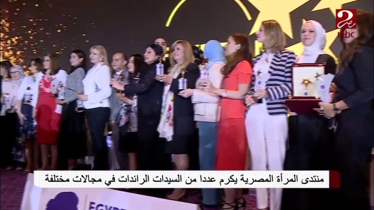 #صباحك_مصري | منتدى المرأة المصرية يكرم عدداً من السيدات الرائدات في مجالات مختلفة