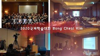 한국유럽학회-동아대BK21플러스 '2020신년국제학술대…