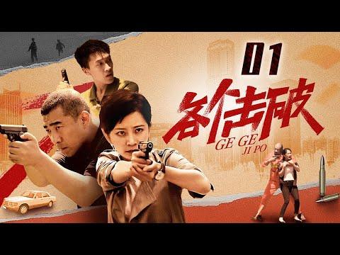 【罪案刑侦】各个击破 第01集 未删减版1080P【关泽强