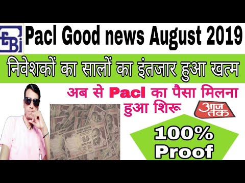 Pacl latest news today 2019 || pacl news, sebipaclrefund news, pacl daily news