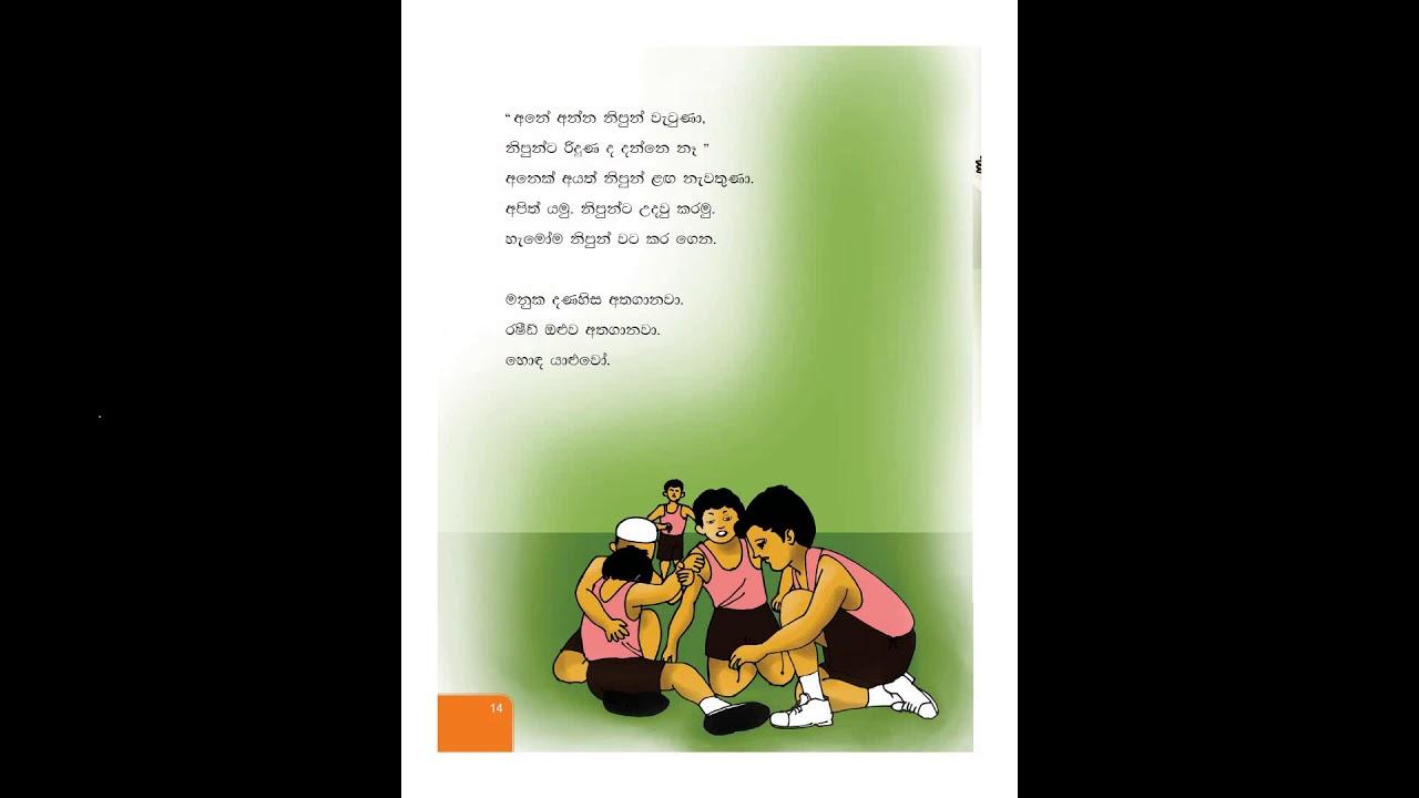 Childrens day essay in sinhala