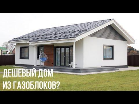 Как построить дешевый дом из газоблоков? Уменьшенная версия проекта Z7