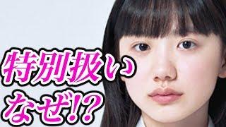 芦田愛菜、メディア復帰も視聴者から批判の声…その背景とは? チャンネ...