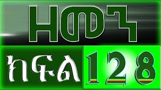 Download lagu ዘመን ZEMEN Part 128 MP3