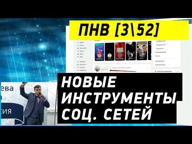 Обзор нововведений рекламы в соц. сетях за последний год. 2019