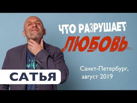 Сатья • 18 вещей, которые убивают любовь и отношения. Санкт-Петербург, август 2019