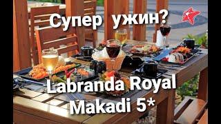 Labranda Royal Makadi 5 Какое питание Обзор Египет Часть 1 Ужин