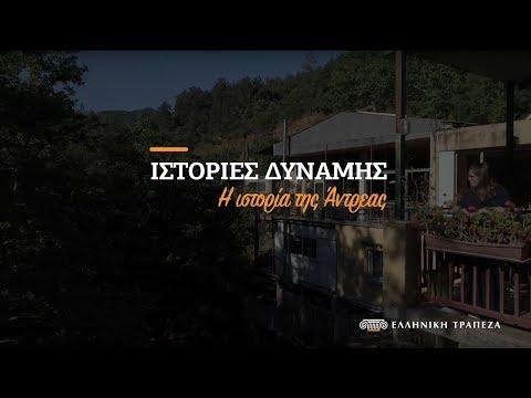 Hellenic Bank - Ιστορίες Δύναμης, Η ιστορία της Άντρεας
