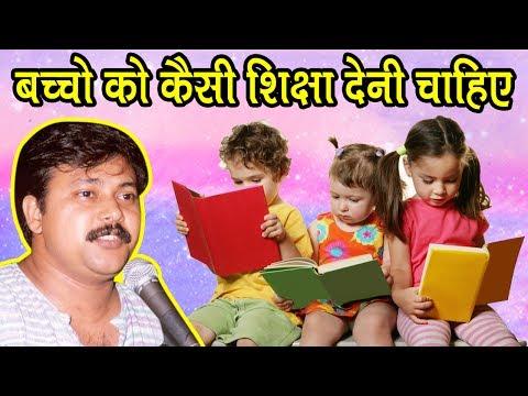 Rajiv Dixit - What children should study