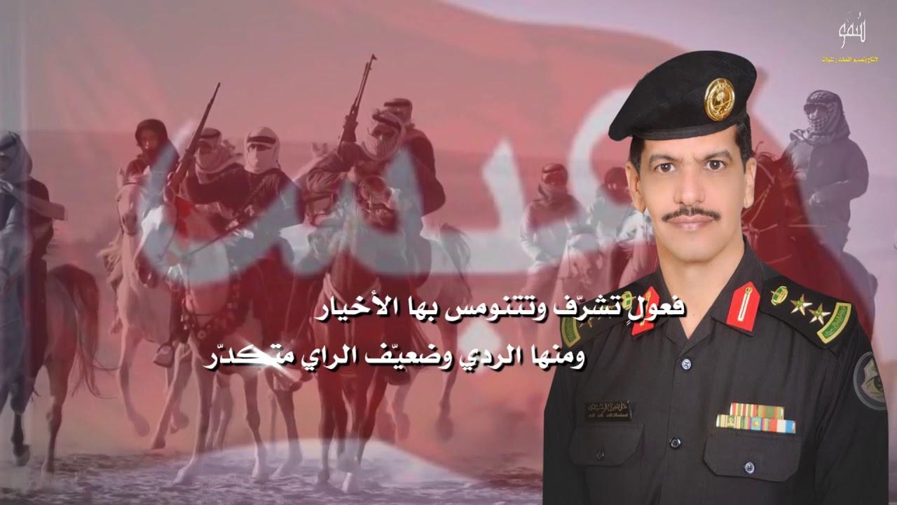 شيلة مهداه للعقيد علي بن مقبول الرشيدي كلمات الشاعر نايف ...