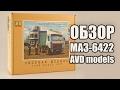 Обзор МАЗ-6422 - сборная модель седельного тягача от
